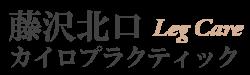 O脚矯正専門サロン     藤沢北口カイロプラクティック